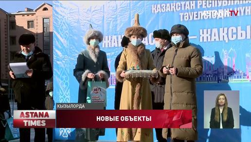 Восемьдесят семей в Кызылординской области получили ключи от новых квартир