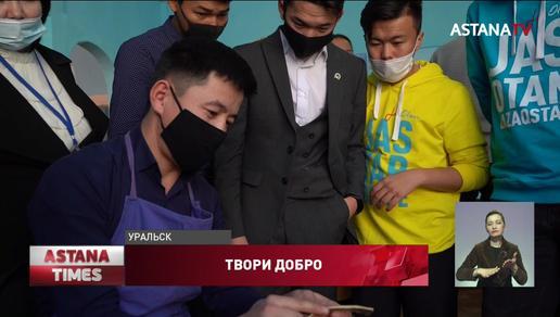 Итоги года в академии волонтёров подвели в Уральске