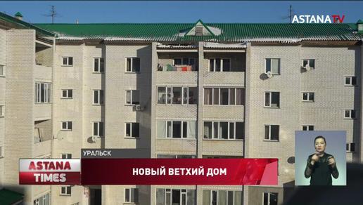 Жители новостройки в Уральске боятся, что их дом развалится
