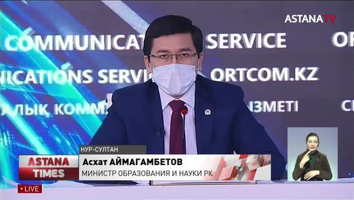 Заставлять школьников вакцинироваться от КВИ никто не будет, - МОН РК