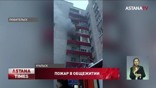 """""""Передавали детей через балкон"""": девять человек отравились угарным газом в Уральске"""