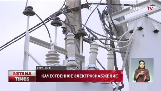 «Оңтүстiк Жарық Транзит» улучшил качество подачи электричества в Туркестане