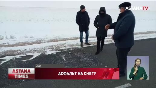 Асфальт положили прямо на снег в Северном Казахстане