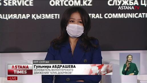Волонтёрство набирает популярность среди казахстанцев, - эксперты