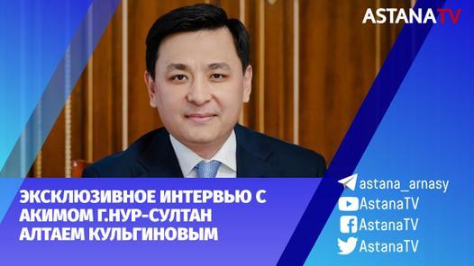 Эксклюзивное интервью акима г.Нур-Султан Алтая Кульгинова (30.12.2020)