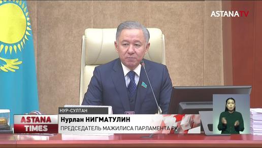 Н. Нигматулин подвёл итоги работы депутатов Мажилиса