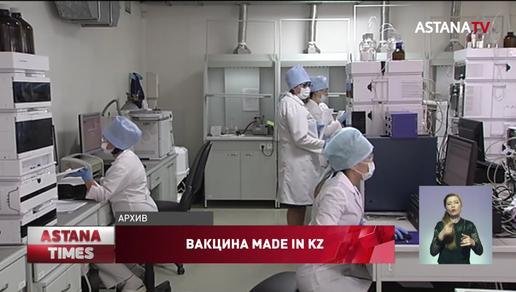 В конце декабря начнется производство казахстанской вакцины от коронавируса