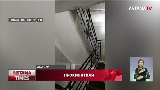 """""""Могли заживо свариться"""": кипятком залило многоэтажку в Уральске"""