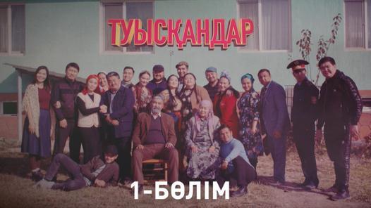 Туысқандар.1 бөлім (05.12.2020)