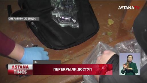 Крупный канал поставки наркотиков перекрыли в Казахстане