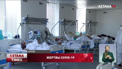 54 казахстанца скончались от коронавирусной инфекции
