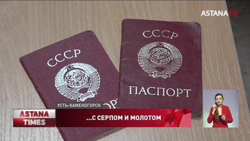 Сотни казахстанцев до сих пор живут с советскими паспортами