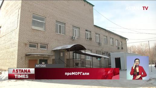 Здание нового актюбинского морга пустует два года из-за ошибок чиновников