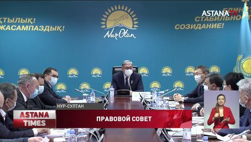 Итоги деятельности за год подвели в Правовом совете при партии «Nur Otan»