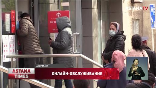 В условиях карантина банки Шымкента перешли на онлайн-обслуживание
