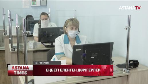 Қарағанды және Солтүстік Қазақстан облыстарында медицина қызметкері үстемақы мен сыйақы алған