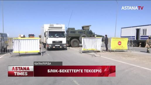 Қызылордадағы блок-бекеттердің жұмысын нұротандықтар тексерді