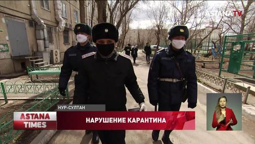 140 человек в Нур-Султане нарушили карантин за минувшие сутки