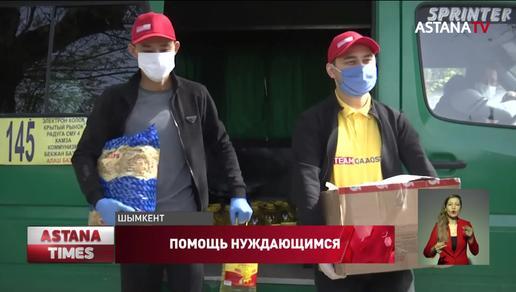 Свыше 2 тыс. шымкентских семей получили поддержку в рамках акции «Біз біргеміз!»