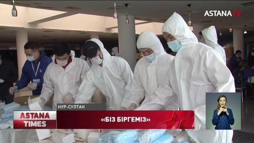 «Біз Біргеміз»: В трех мегаполисах Казахстана раздали 5 миллионов масок нуждающимся