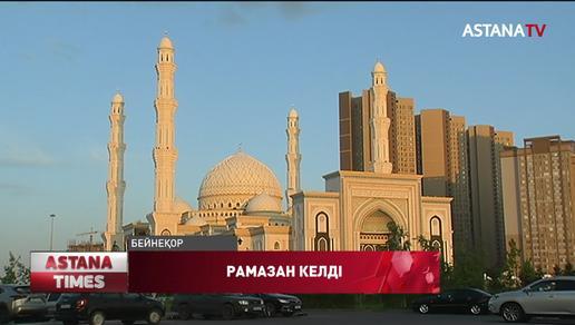Қасым-Жомарт Тоқаев қазақстандықтарды қасиетті Рамазан айының басталуымен құттықтады