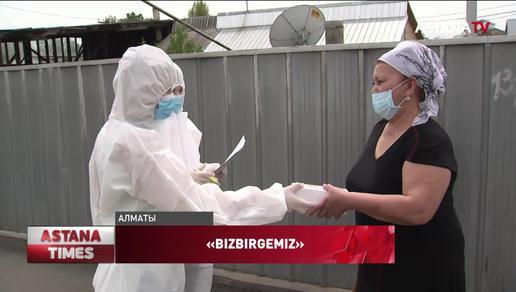 24 мыңнан аса алматылық «Біз Біргеміз!» акциясы аясында тегін маска алды