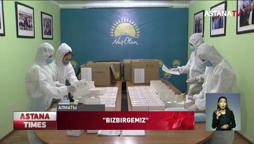 Больше 24 тыс. алматинцев получили бесплатные медицинские маски в рамках акции «Біз біргеміз»