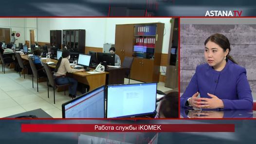 Elorda live.  Работа службы iKOMEK 109 во время режима ЧП (29.04.2020)