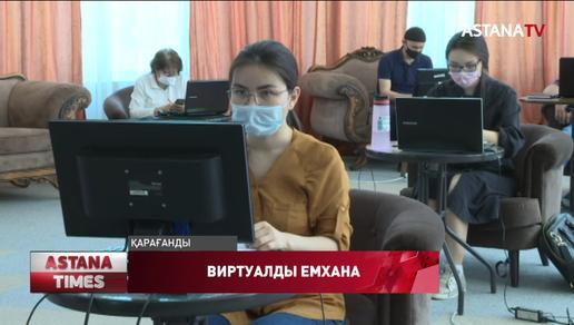 Қарағандыда виртуальды диагностикалық орталық ашылды