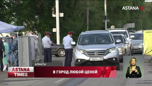 Жители пригорода штурмовали блокпосты, чтобы попасть в Алматы