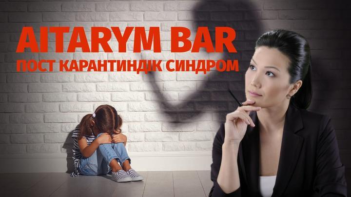 Aıtarym bar. Пост карантиндік синдром (12.05.2020)