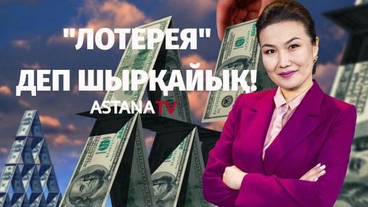 "Aıtarym bar. ""Лотерея"" деп шырқайық! (13.05.2020)"