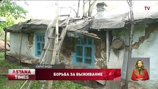Карагандинские пенсионеры живут в развалившейся времянке