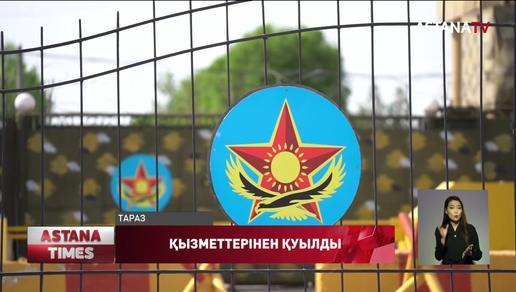 Жамбыл облысында әскери бөлімнің басшылық құрамы қызметтерінен қуылып, тәртіптік жазаға тартылды