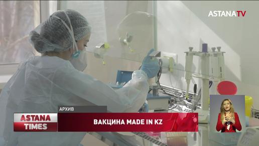 Казахстан начинает испытания собственной вакцины от коронавируса