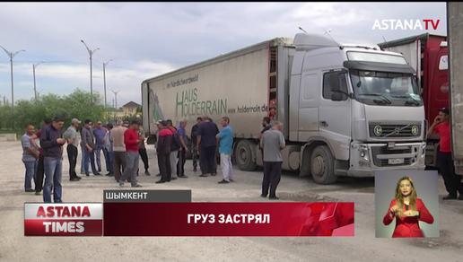 Десятки фур со скоропортящимися продуктами застряли в Шымкенте