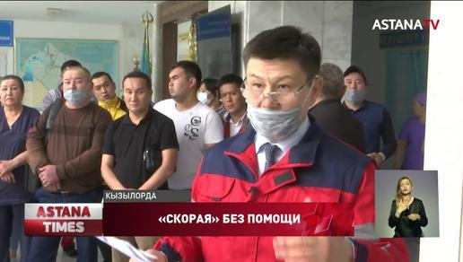 """""""Мы все рисковали"""": карантинных надбавок лишили сотрудников скорой помощи в Кызылорде"""