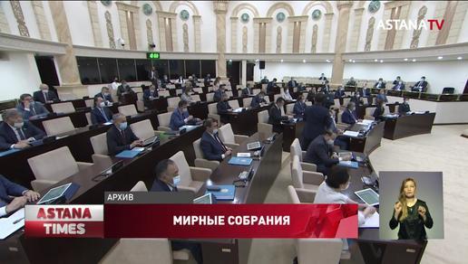 Законопроект о мирных собраниях направлен на подпись Президенту