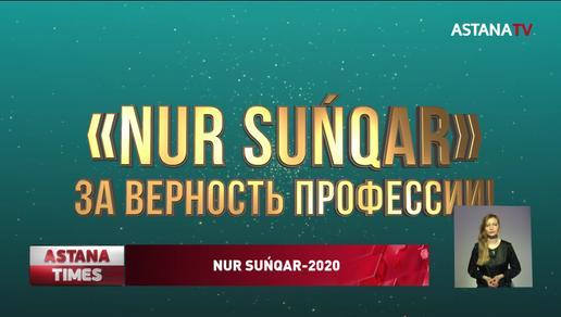 Лучших журналистов выберут в Казахстане