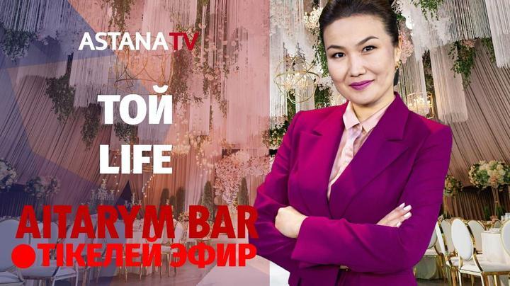 Aıtarym bar. Той life (21.05.2020)