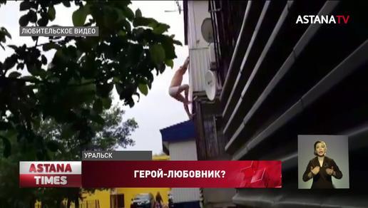 """""""Героя-любовника"""" в трусах сняли на видео в Уральске"""