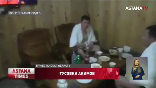 Акима района в Туркестанской области застали в бане с подчиненными во время режима ЧП