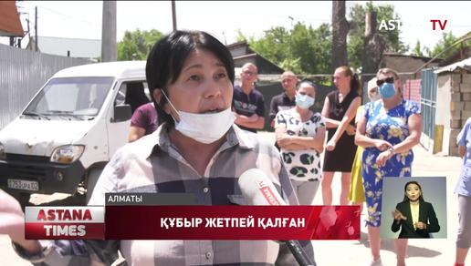 Алматыда бір көшенің тұрғындары орталық судан құр қалды