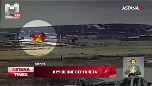 Вертолет разбился в России: есть жертвы