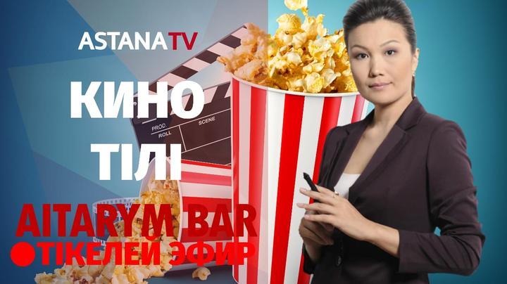 Aıtarym bar. Кино тілі (28.05.2020)