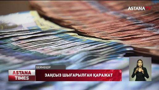 140 млрд АҚШ доллары Қазақастаннан шетелге заңсыз шығарылған