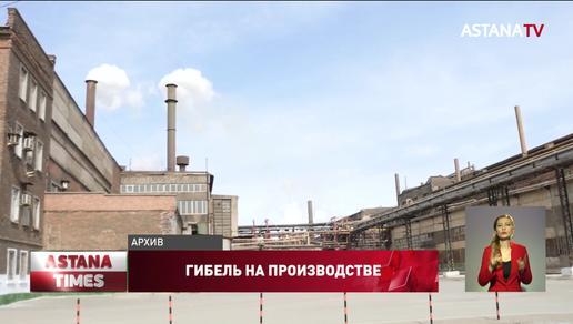 Прямо на рабочем месте погибли 4 сотрудника Актюбинского завода хромовых соединений