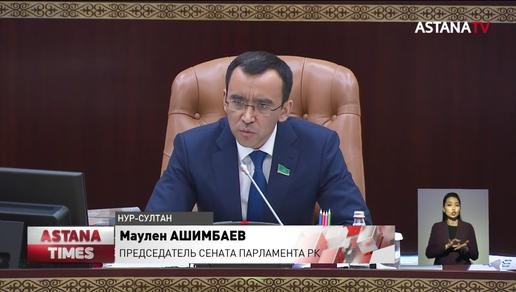 Новым Председателем Сената избрали Маулена Ашимбаева