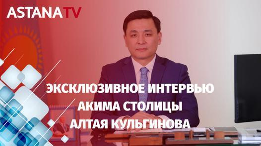 Elorda live. Интервью с акимом столицы Алтаем Кульгиновым(05.05.2020)