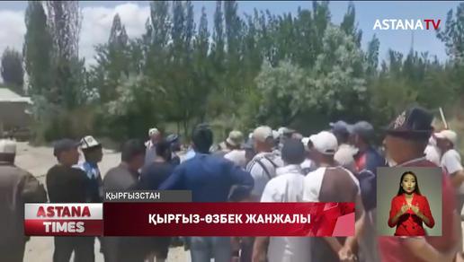 Қырғыздар-өзбектер шекарасында тағы жанжал